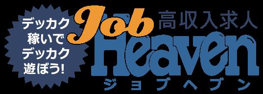 東海の男性高収入求人・アルバイト探しは【ジョブヘブン】