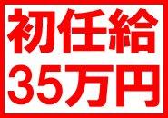 初任給35万円 日払い制度もあります!