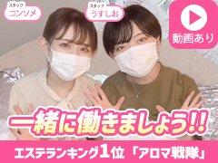 ☆★☆急募のため入店祝い金5万円プレゼント中!!!☆★☆<br />未経験者も大歓迎です!