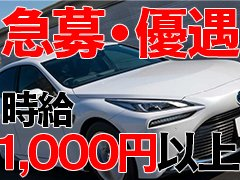 【AVANCE福岡】新店オープンにつき正社員・ドライバー大募集!!