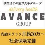 AVANCE 福岡