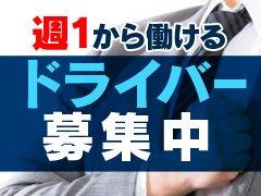 <p>週1からOK!</p><p>西川口大人気デリヘルのドライバー大募集</p>