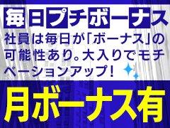 スタッフ継続率92.5%!!!<br />働きやすさ、居心地の良さは北海道NO.1☆<br /><br />お店見学、話を聞くだけでも大丈夫。<br />お気軽にお問い合わせください。<br />
