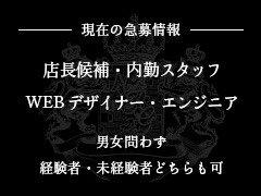 【店長候補】【WEBデザイナー・エンジニア】積極採用中!!