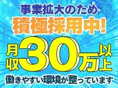 【関西30店舗展開中の大手アインズグループ】<br /><br />関西中心に約30店舗を展開している「アインズグループ」のブランドの一つ「プリンセスセレクション」です!<br /><br />今年は東京新宿にも新店舗オープンを成功させ、今勢いにのって全国規模へ拡大していこうとしている「超成長企業」です!!<br /><br />全国制覇するために、一般人で終わらないために、充実した人生を送っていくために、共に戦ってくれる仲間を大募集中です!!