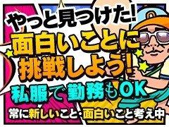 深夜のドライバー緊急募集!社員は入社6ヶ月で40万円に昇給者も!
