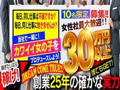 【名古屋の老舗】貴方の一歩、応援します。