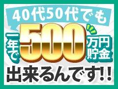 今、浜松で一番勢いのあるお店です!<br />静岡県浜松市ではもちろん、当店が最高級店でございます。<br /><br />貴方も一緒に高級店でキャリアアップ目指しませんか!
