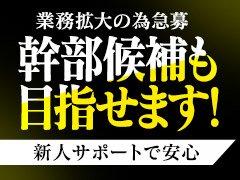 大阪を拠点に日本全国へと拡大しているライングループ<br />まだまだ日本全国に新規店をオープンしております。<br />日本全国に次々とオープンしている当グループだからこそ【幹部候補】の貴方が必要なんです!<br />同じ都道府県のみでの風俗店は正直幹部が入れ替わる事もありませんし、店長になれる可能性も極めて低いです。<br />新規オープンの多い当グループは可能性が極めて高いですよ!<br />ライングループで我々と一緒にトップを目指しましょう!<br />