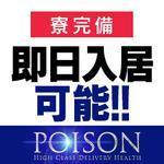 豊橋POISON~新たなる伝...
