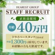 関西大手の『DEAREST GROUP』でアナタの夢を叶えてください!女の子スタッフも大募集中!!