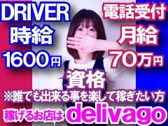 ドライバーでも日給3万円可能!日払い!
