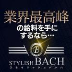 STYLISH BACH(ス...