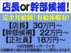 函館に新規オープンしたミニスカートを裏から支えるWEB更新スタッフを大募集中!さらに正社員・幹部候補大募集!!