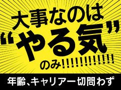 吉祥寺、他地域店舗展開中により、ポスト、チャンス多数!独立を見据えサポートします!!<br />