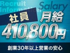 当店の男子平均年齢は26歳!<br />マネージャー、店長などの役職者も全員20代と若い世代が活躍しています。<br />年功序列等はなく、同年代で切磋琢磨していく社風を大切にしています。<br /><br />【社員】<br />日給:17,600円✖26日=457,600円<br />但し、年齢によって日給変動あり。<br />(21~23歳:13,600円<br /> 24~26歳:15,600円<br /> 27歳以上:17,600円)<br />★昇給・昇格、随時あり!<br />★賞与あり<br />★社保加入<br /><br />【アルバイト】<br />時給:2,000円✖8H✖26日=416,000円<br />※但し、年齢によって時給変動あり<br />※週3日勤務以上の方<br />※遅番は終電時間要相談<br /><br />「人生再チャレンジしませんか」<br /><br /><br />「人生はコツコツが一番という人」<br />「弱いと思っている人」<br />求めます!
