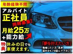いい車、安く買えます!!<br />いい暮らし、出来ます!!<br />仕事の勉強、全て教えます!!<br />九州1位の取り方教えます!!<br />