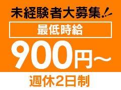 未経験者大募集中!最低時給900円!