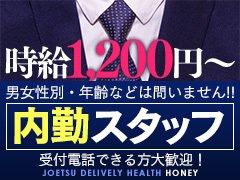 お店の本気!<br />内勤スタッフ時給1,200円!