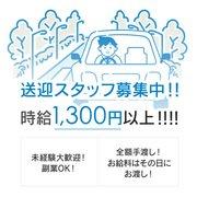 関西大手の『DEAREST GROUP』でアナタの夢を叶えてください!<br />