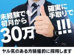 日本で一番身近で便利で安全な風俗店を一緒に目指しましょう♪