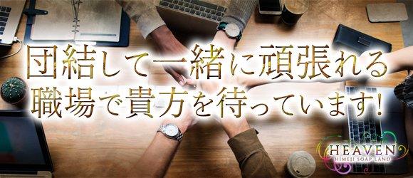 ヘブン 姫路 いちゃいちゃパラダイス姫路店