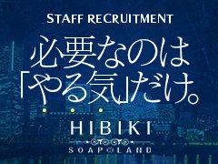 男子スタッフ急募!<br />今なら入社祝い金10万円進呈します<br />※23歳~32歳の方に限ります。
