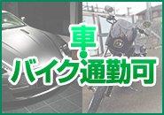 ご自身のお車やバイクにて通勤が可能です。