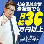 LaRouge
