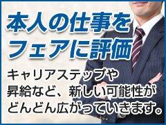 横浜大手グループなので、 お給料は毎月全額支給です。<br />日払い制度あります。<br /><br />お給料明細も法人名(会社名)で発行いたしますので、風俗店とばれずに勤務できます。 <br /><br />大手ならではの未経験から親切指導で正社員から→月給+賞与×2回!<br />
