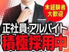 福岡、新規出店につき人材不足しております。<br />ドライバー<br />電話受付<br />女性マネジメント<br />WEB<br /><br />ドライバーから店長候補までの募集です。<br />