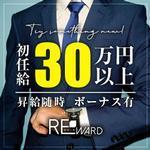 REWARD-リワード-