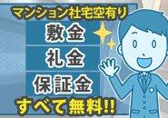 マンション社宅空有り!地方からの応募も受付ています!上京して東京で一緒に頑張りましょう! 寮も店舗から近く高級賃貸マンションで住み心地も良いです。 ぜひ一度お気軽に面接にお越しください。