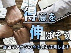 &#160;まずは面接致します。お気軽にご連絡下さい。<br /><br />TEL:090-4298-7010<br /><br />Mail:ryomakun626@gmail.com