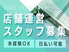 ★急募★<br />朝〜夕方、夕方〜夜まで勤務できる方、大募集中です!!