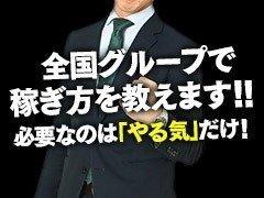 大阪を拠点に日本全国へと拡大しているライングループ<br />まだまだ日本全国に新規店をオープンしております。<br />日本全国に次々とオープンしている当グループだからこそ【幹部候補】の貴方が必要なんです!<br />同じ都道府県のみでの風俗店は正直幹部が入れ替わる事もありませんし、店長になれる可能性も極めて低いです。<br />新規オープンの多い当グループは可能性が極めて高いですよ!<br />ライングループで我々と一緒にトップを目指しましょう!