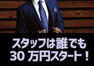 スタッフは誰でも30万円スタート