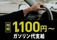 ドライバー時給1200円以上!