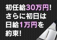初任給30万円!