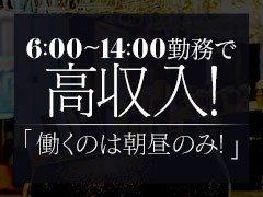 歌舞伎町の今一番勢いがある朝キャバ「FEVER(朝)」<br />記念すべきオープニングスタッフ大募集いたします。<br />朝キャバなのでプライベートの時間も満喫可能!!<br />業界経験のある方ならいきなりの幹部待遇もアリ!!<br />大手グループで勤務できるこのチャンス・・・<br />ぜひお見逃しなく!!<br />