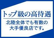 福井最高の高待遇で貴方様を迎えます!