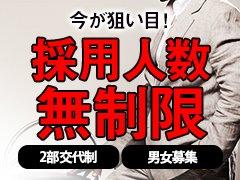 会員数福原トップ!!<br />断言致します!!<br />福原ナンバーワンの好待遇!!