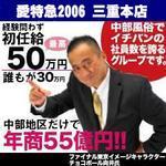 愛特急2006三重本店