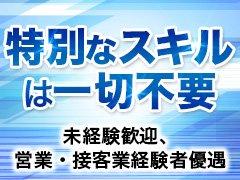 男性スタッフ急募!<br />月収約30万円以上も可能!