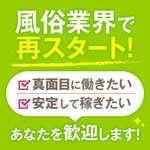 大阪エステ性感研究所 梅田支...