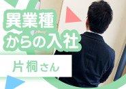 スタッフの業務内容は多岐に渡り、経験を積むと在籍キャストさんの指導・管理なども行って頂きますので、様々なご経験を積んで頂ける環境です^^