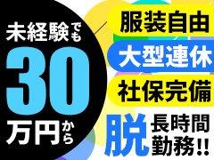 弊社は西川口以外にも都内は御徒町駅、新宿駅、神奈川は新横浜駅にも系列店がございます。<br /><br />都内や埼玉での勤務が可能な方からのご応募も随時お待ちしております♪