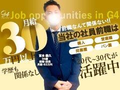 当社は東京・神奈川に店舗を展開するナイトワーク最大手グループの直営会社になります。<br /><br />事業拡大、会社リニューアルに伴いスタッフの大募集を開始しました。<br />従業員満足度を第一に考え『安心できるナイトワーク!』を合言葉に、高収入・高待遇・充実の福利厚生を実現しました。<br /><br />業界未経験の方、すでに業界でお勤めの方、経験は問いません。<br />誰もが安心してチャレンジできる環境をご用意しております。<br /><br />グループ初の【ユーチューバー】を募集致します!!<br /><br />常に新しいことにチャレンジするから企業成長率が業界No,1なんです!!<br /><br />このタイミング、このチャンスを逃さないでください。<br />目標に向かって、まだまだアナタの人生はこれからです!