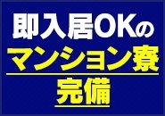 寮費1日2000円(光熱費込)