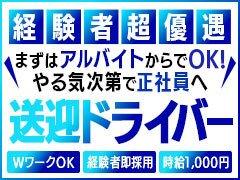 完全実力主義の当店は熊本初スピード昇給システムで年収1000万なんか夢じゃない♪やる気次第で2~3ヶ月で月収100万円も可能です!当店であなたの本当の実力を試してみませんか?男女スタッフ共に大募集!!